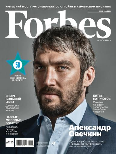 Forbes №8 Август