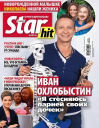 StarHit №41