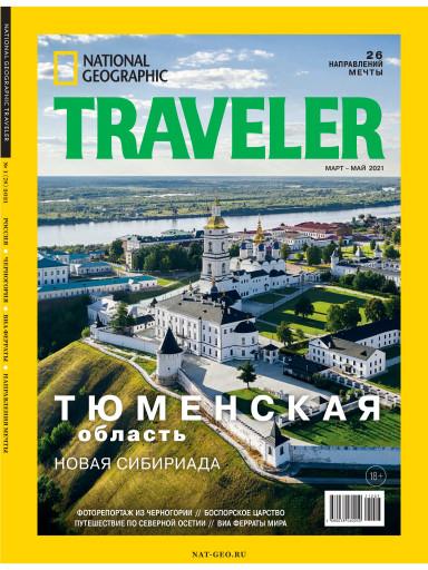 National Geographic Traveler №1 март