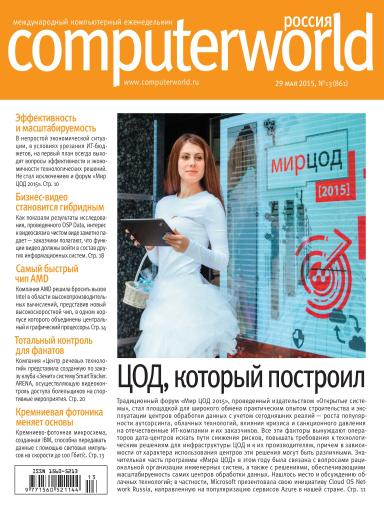 Computerworld Россия №13 29 мая