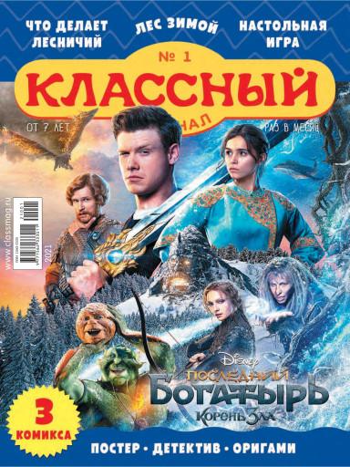 Классный журнал №1 январь