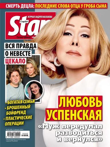 StarHit №5 11 февраля