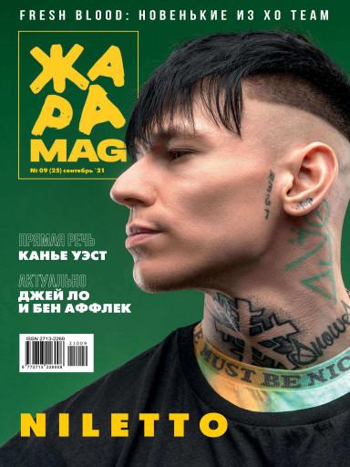 ЖАРА Magazine №9 сентябрь