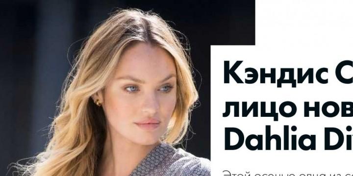 Кэндис Свейнпол, лицо новой версии Dahlia Divin