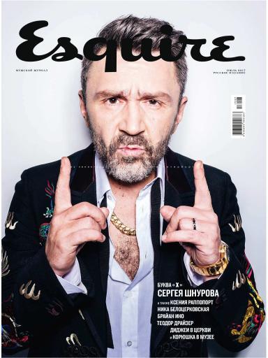 Esquire №7 июль