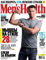Men's Health №10