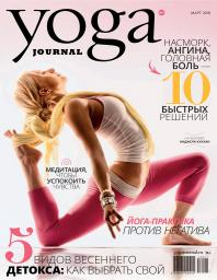 Yoga Journal №91