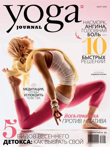 Yoga Journal №91 март