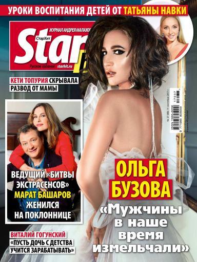 StarHit №37 11 сентября