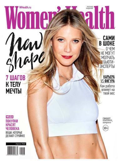 Women's Health №4-5 Апрель