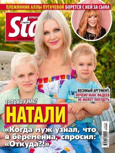 StarHit №28 22 июля