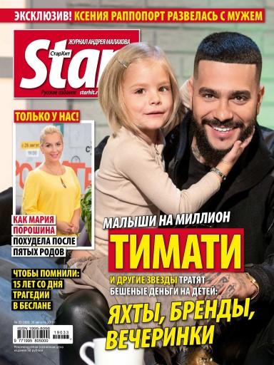 StarHit №33 26 августа