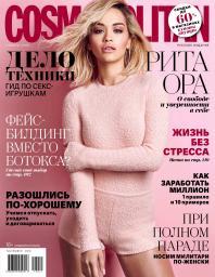 Cosmopolitan №11