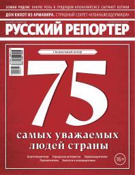 Русский репортер №22
