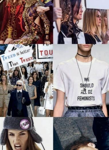 Мода и протест