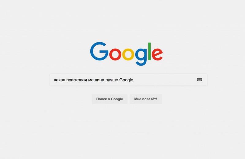 Альтернативные поисковики