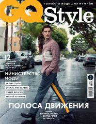 GQ Style №20