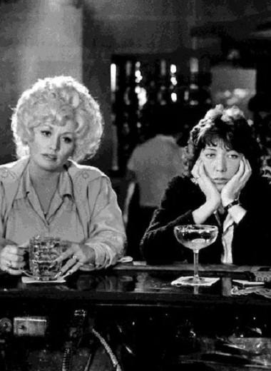 Как комедия про секретарш чуть не запустила движение Metoo в 1980-е