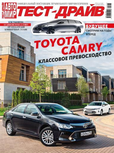 АвтоМир. Тест-Драйв №13-14 Июнь