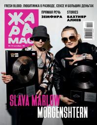 ЖАРА Magazine №15