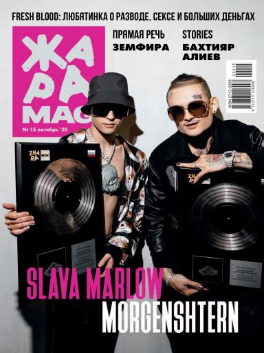 ЖАРА Magazine №15 октябрь