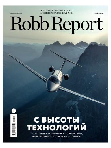Robb Report №4 апрель