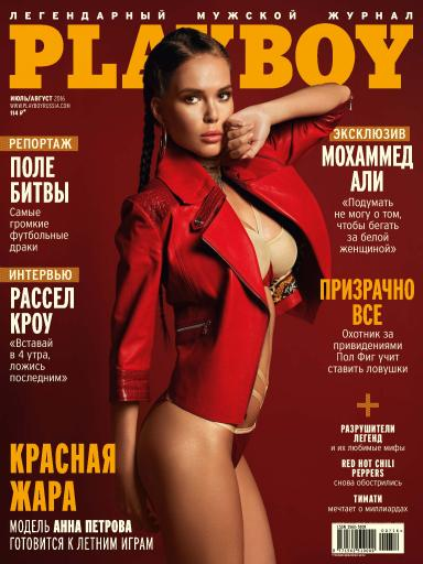 Playboy №7-8 июль