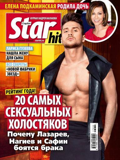 StarHit №32 7 августа