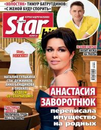 StarHit №9