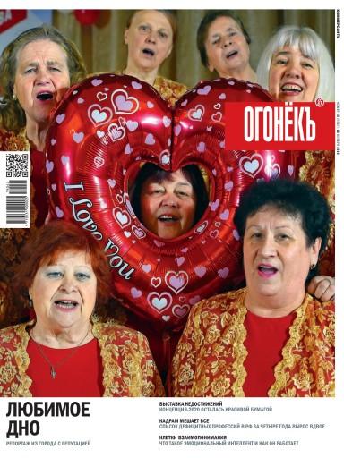 Огонёк №45 18 ноября