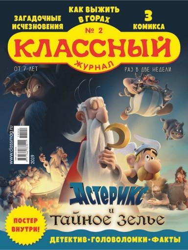 Классный журнал №2 24 января