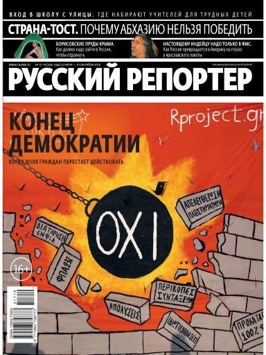 Русский репортер №17-18-19 23 июля
