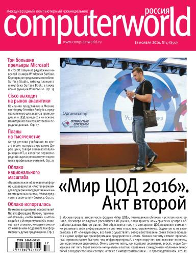 Computerworld Россия №17 18 ноября