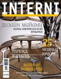 Interni №45