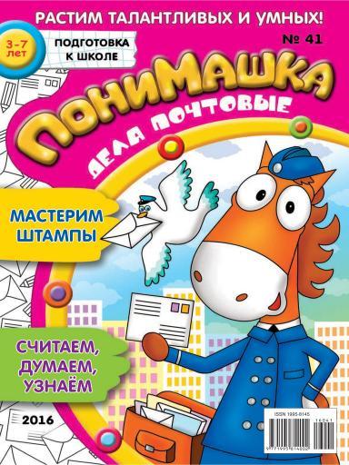 ПониМашка №41 29 октября