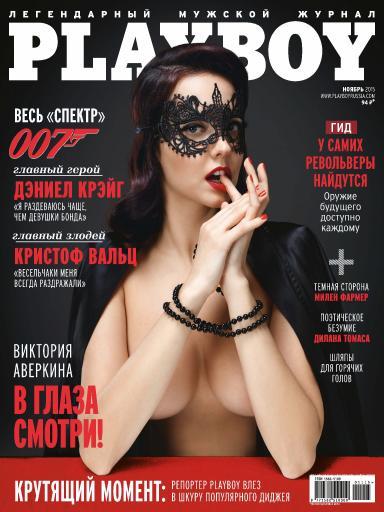 Playboy №11 ноябрь