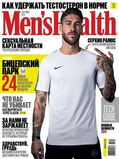 Men's Health №9 Сентябрь