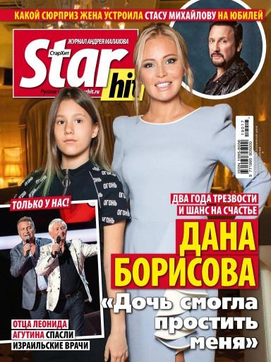 StarHit №17 6 мая