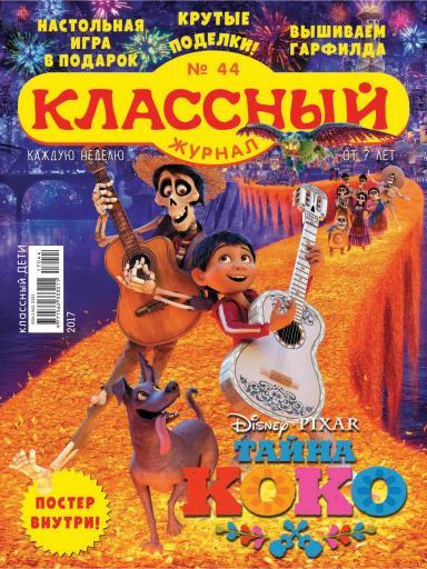 Классный журнал №44 16 ноября