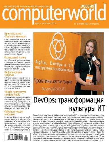 Computerworld Россия №15 13 октября