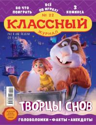 Классный журнал №22