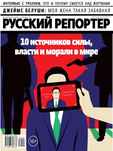 Русский репортер №1-2 29 января