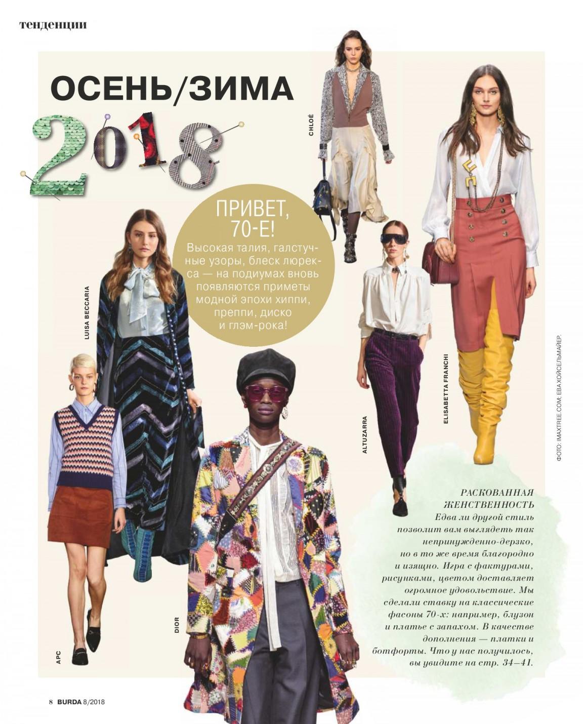 бурда мода зима 2018