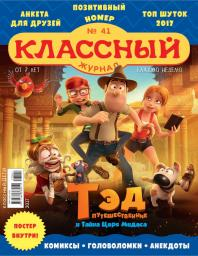 Классный журнал №41