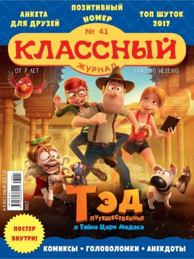 Классный журнал №41 26 октября