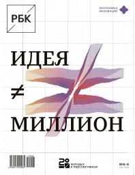 РБК №6-7-8