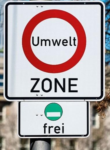 Экологические зоны. Как это работает в Европе?
