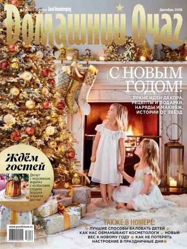 Домашний Очаг №12 декабрь