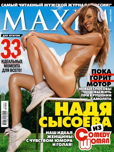 Maxim №7 август