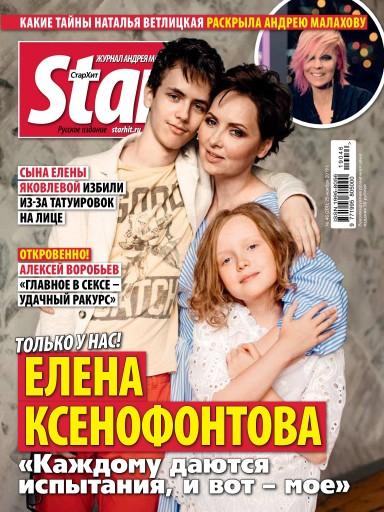 StarHit №46 25 ноября